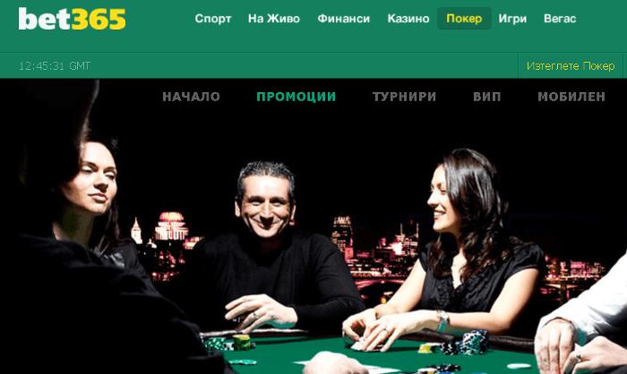 Покер за начинаещи в Bet365